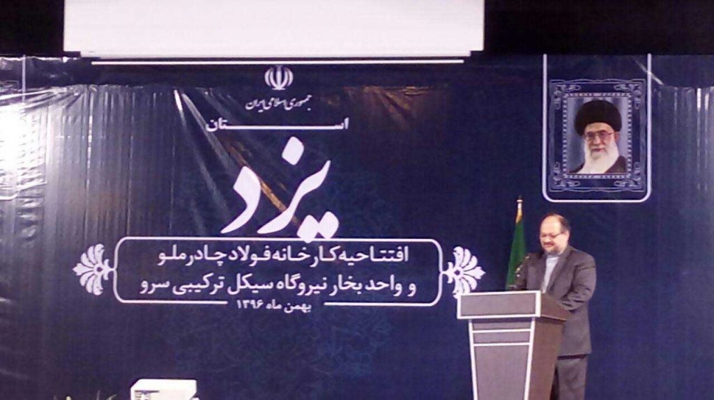 وزیر صنعت: ایران نخستین تولیدکننده فولاد اسفنجی جهان است